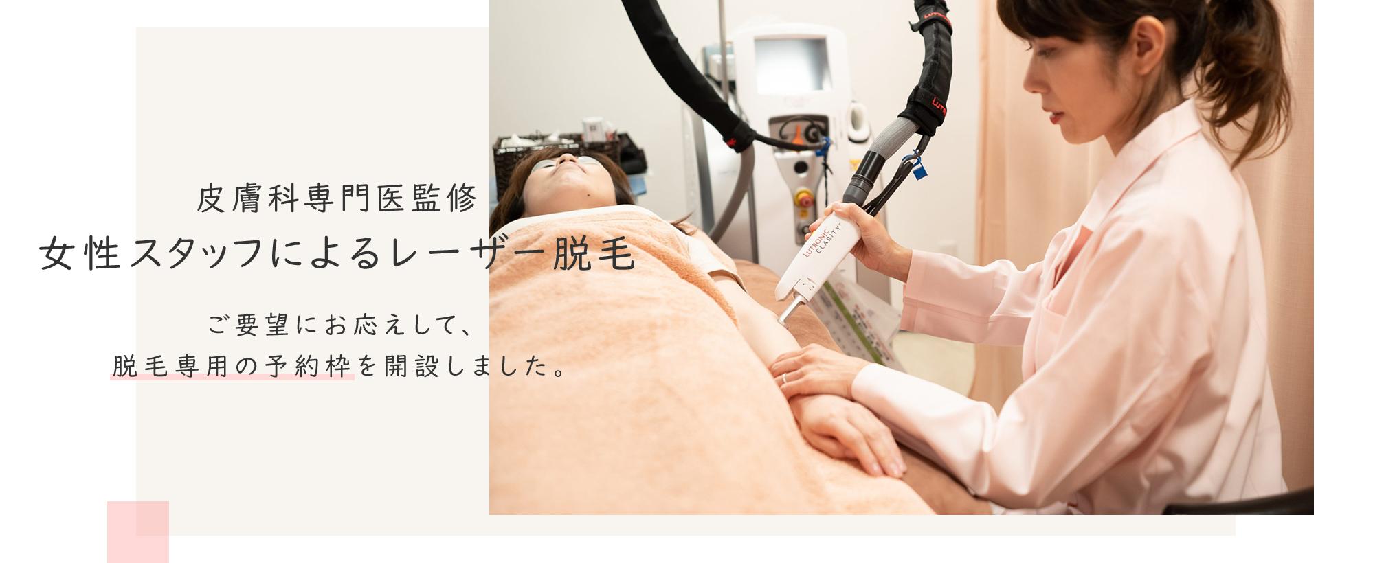 皮膚科専門医監修 女性スタッフによるレーザー脱毛